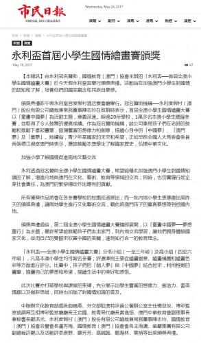 【市民日報】永利盃首屆小學生國情繪畫賽頒獎