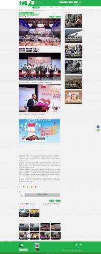 【澳門力報】銀娛青少年國情知識競賽舉行