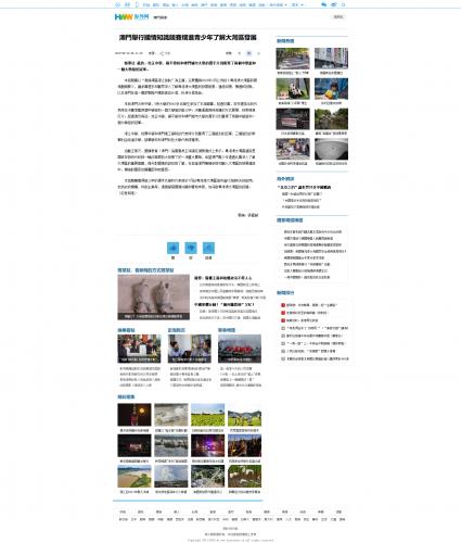 【海外網】澳門舉行國情知識競賽增進青少年了解大灣區發展