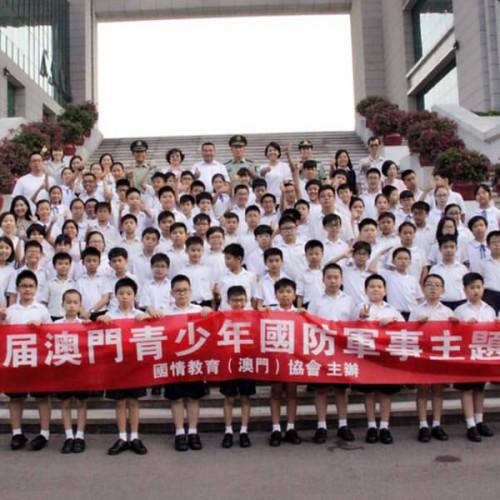 第二屆澳門青少年國防軍事主題活動