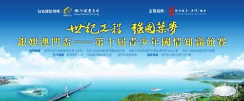 活動資訊 | 銀娛澳門盃——第十屆青少年國情知識競賽