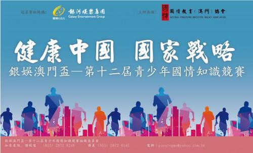 活動報名 | 銀娛盃—第十二屆青少年國情知識競賽啟動