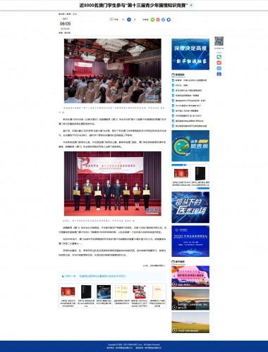 """【新華社】近8000名澳門學生參與""""第十三屆青少年國情知識競賽"""""""