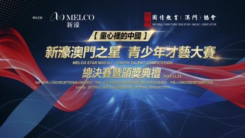 (流程表及參賽須知)童心裏的中國 「新濠澳門之星—青少年才藝大賽」總決賽暨頒獎典禮