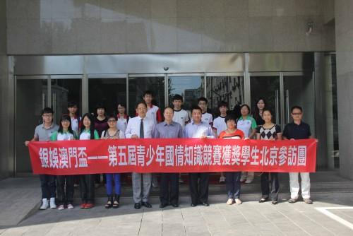 銀娛澳門盃--第五屆青少年國情知識競賽獲奬學生北京參訪
