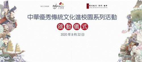 【新華社】澳門啟動中華優秀傳統文化進校園系列活動