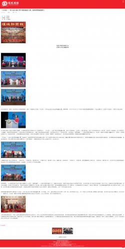 【環球頭條】「永利盃——第五屆全澳小學生國情繪畫大賽」頒獎典禮圓滿舉行