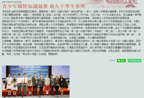 【濠江日報】青少年國情知識競賽  逾九千學生參與
