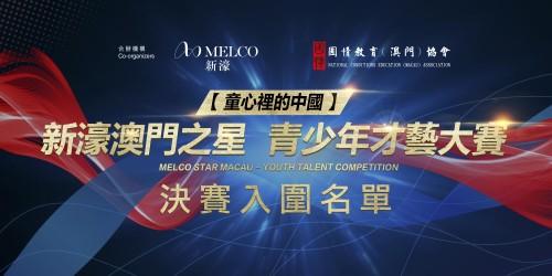 童心裡的中國 「新濠澳門之星——青少年才藝大賽」 決賽入圍名單
