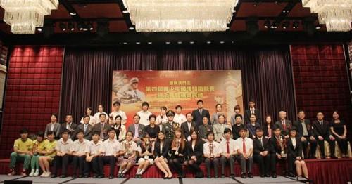 第四屆銀娛澳門盃——青少年國情知識競賽