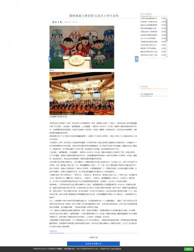 【濠江日報】 國情繪畫大賽頒獎 近萬名小學生參與