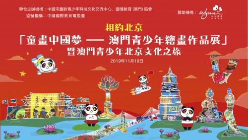 「童畫中國夢——澳門青少年繪畫作品展」北京開幕