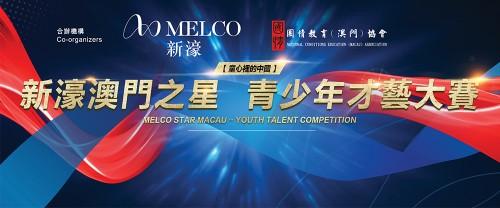 現正報名|童心裏的中國-「新濠澳門之星」青少年才藝大賽